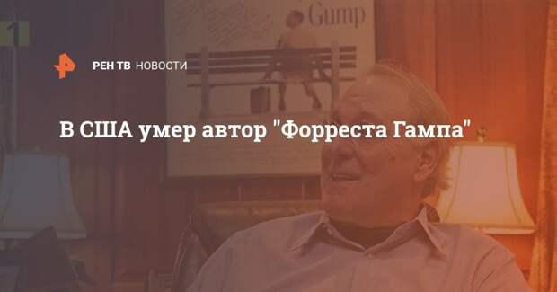 """В США умер автор """"Форреста Гампа"""""""