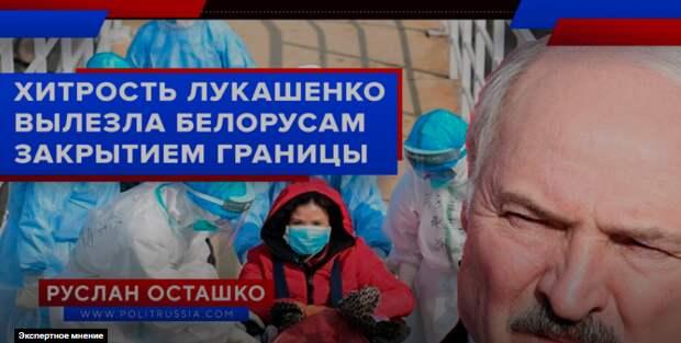 Хитрость Лукашенко вылезла белорусам боком в виде российского карантина