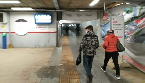 Освещение восстановили в переходе на ж/д станции Подольск