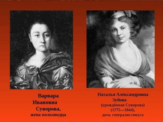 Поражение на личном фронте генералиссимуса Суворова