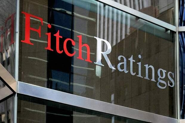 Агентство Fitch похвалило Россию, верной дорогой идёте, господа