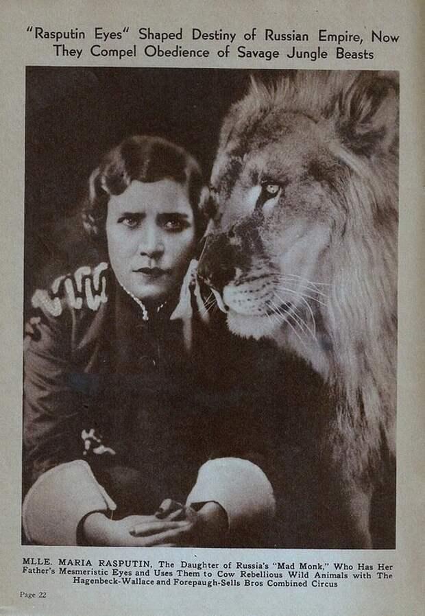 Она работала в цирке укротительницей. Ее так и рекламировали - Дочь страшного монаха-провидца, успокаивающая зверей одним взглядом Распутин, интересное, тайны, факты, фото