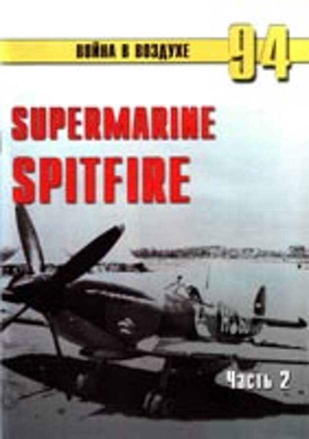 "Supermarine ""Spitfire"". Часть 2"