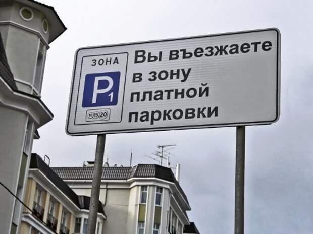 «Яндекс» запустил парковочное приложение