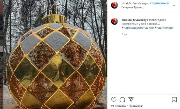 Парк «Северное Тушино» украсили световыми шарами и гирляндами