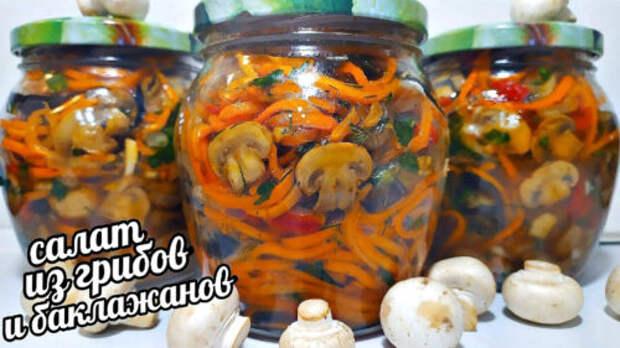 Рецепт салата из  баклажанов с грибами по-корейски на зиму