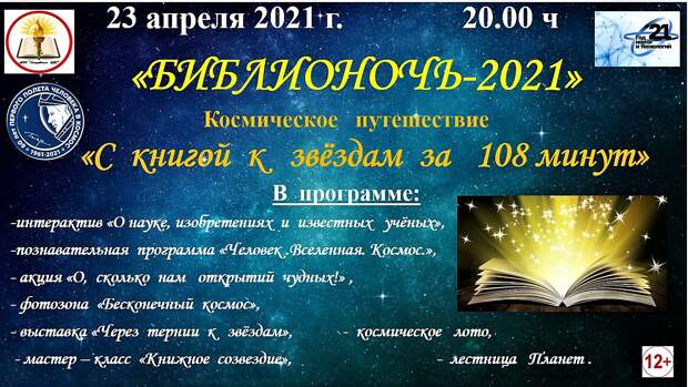 Жителей Сандовского округа приглашают на космическую библионочь