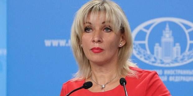 Захарова прокомментировала отношения России и ЕС