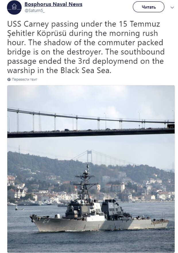 Американский корабль покинул Чёрное море (СКРИН)