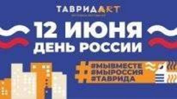 День России вместе с арт-кластером «Таврида»