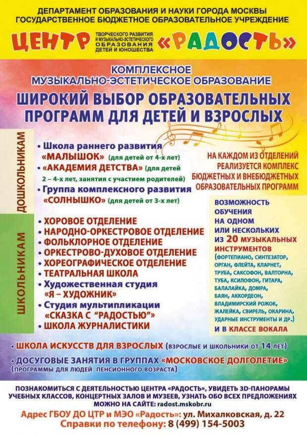Центр «Радость» возобновил работу