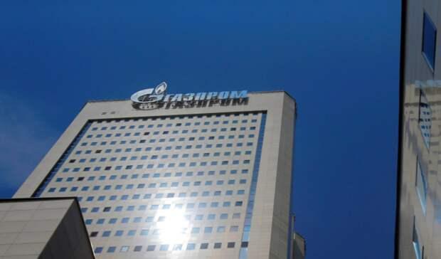 «Газпром» небудет сокращать дивиденды ради социальной газификации