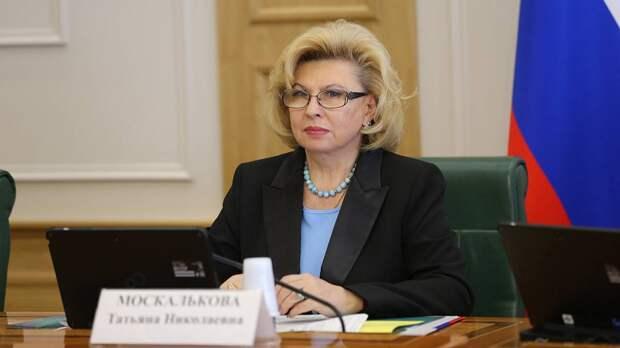 Москалькова выразила уверенность, что сработается с новым омбудсменом Львовой-Беловой