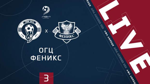 ОГЦ - Феникс 3 Тур ЛФЛ Липецк 8х8 24.04.2021