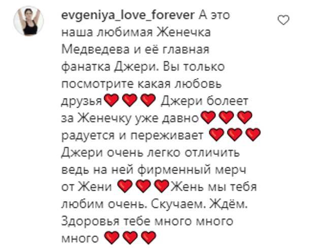 «Две няшки и обе с перчинкой»: Женя Медведева умилила подписчиков своими снимками с собакой Джерри