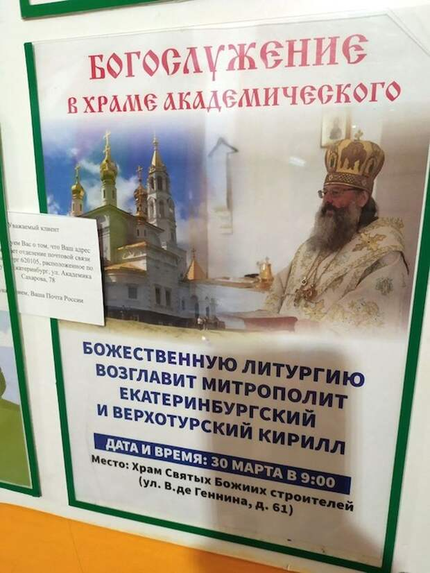 Митрополит Екатеринбургский Кирилл проводит литургии в период пандемии