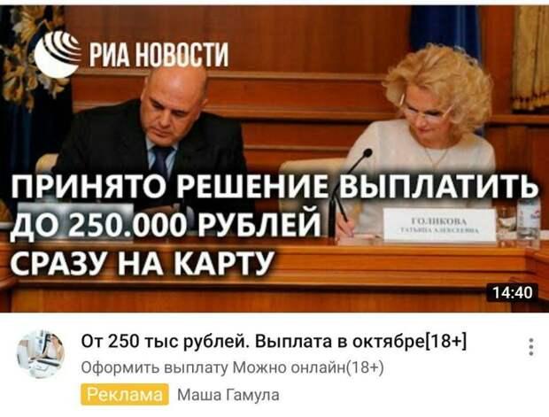 """Указ Путина: Всем 250 и 300 тысяч на карту """"вертолетных денег"""""""