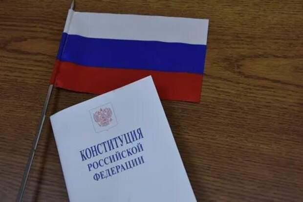 «За» изменение Конституции проголосовали 432 депутата