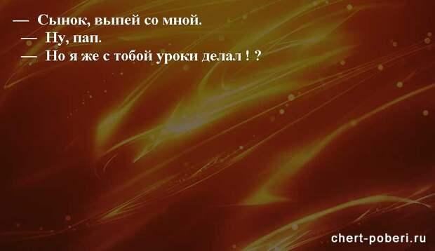 Самые смешные анекдоты ежедневная подборка chert-poberi-anekdoty-chert-poberi-anekdoty-30581112082020-8 картинка chert-poberi-anekdoty-30581112082020-8