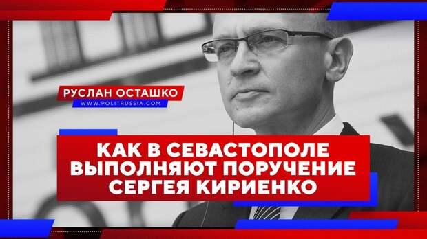 Как в Севастополе выполняют поручение Сергея Кириенко