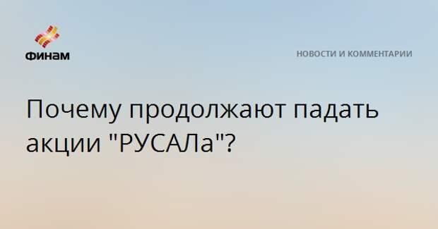 """Почему продолжают падать акции """"РУСАЛа""""?"""