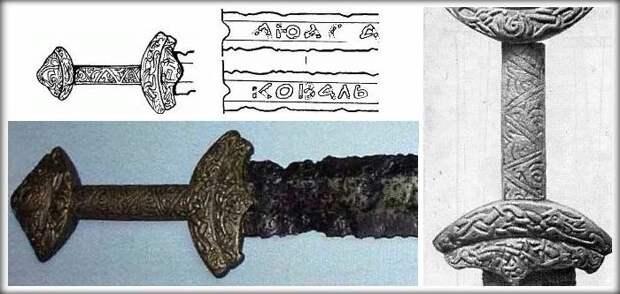 Чем русский меч отличался от европейского