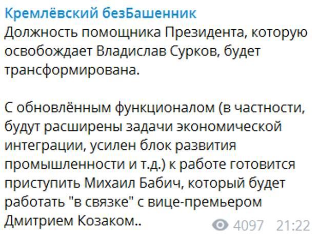 """""""Сурков написал заявление об отставке"""""""