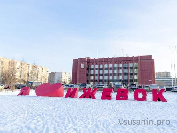 Ижевск попал в список городов с качественной городской средой