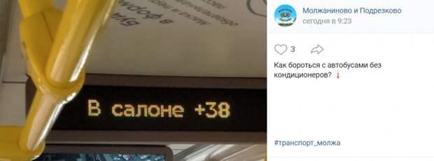 Пожаловаться на духоту в автобусе, следующем через Молжаниновский, можно через мобильное приложение
