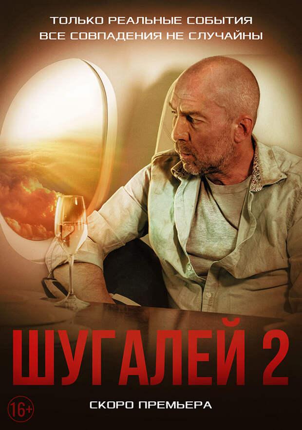 «Мощная картина с сумасшедшей энергетикой» - ветеран боевых действий о «Шугалее-2»