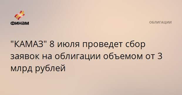 """""""КАМАЗ"""" 8 июля проведет сбор заявок на облигации объемом от 3 млрд рублей"""
