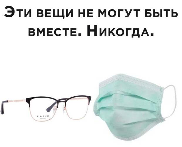 Маска и очки