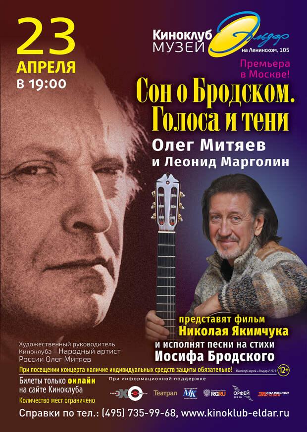 В Москве пройдет премьера фильма «СОН О БРОДСКОМ. ГОЛОСА И ТЕНИ»