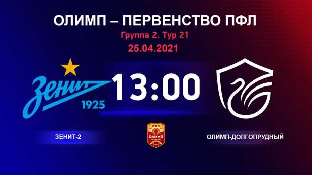 ОЛИМП – Первенство ПФЛ-2020/2021 Зенит-2 vs Олимп-Долгопрудный 25.04.2021