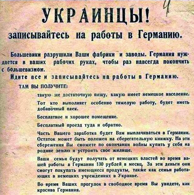 Агитационная листовка 1942 года. /