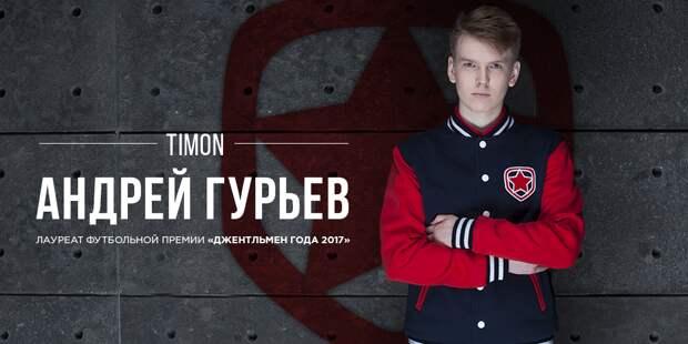 Игрок в FIFA 18 получил футбольную награду от «Комсомольской Правды»