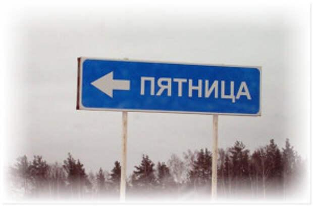 Прикольные названия населенных пунктов