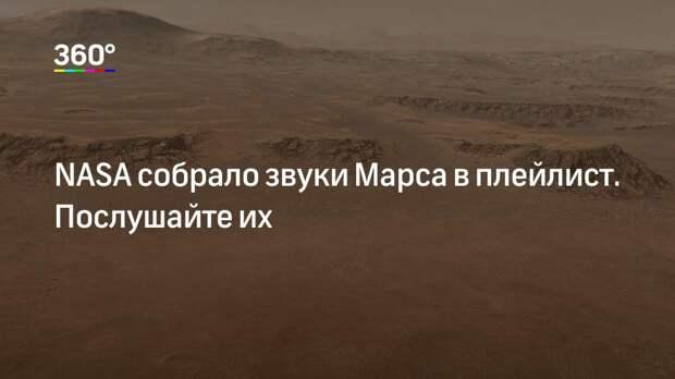 NASА собрало звуки Марса в плейлист. Послушайте их