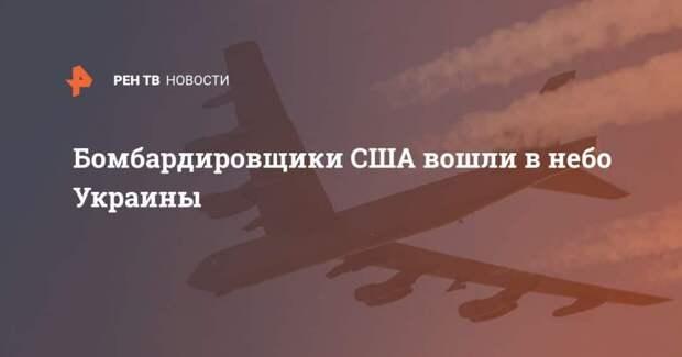 Бомбардировщики США вошли в небо Украины
