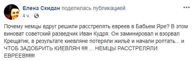 """Очередное дно пробито. """"Немцы устроили Бабий Яр, чтобы задобрить киевлян"""". Как пытаются оправдать переименование улицы Ивана Кудри в Маккейна"""