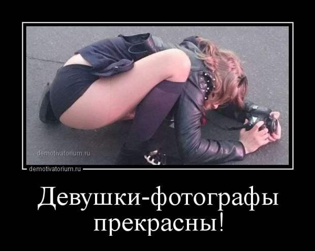 Демотиватор Девушки-фотографы прекрасны!
