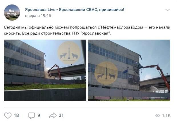 Начался снос здания Нефтемаслозавода на проспекте Мира