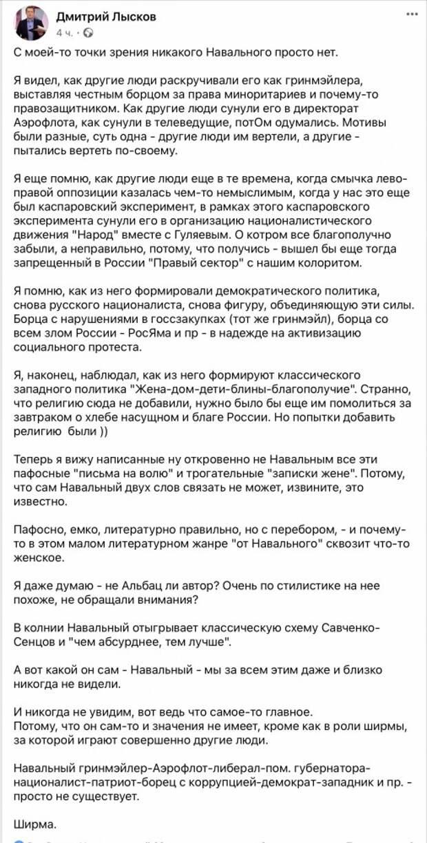Дмитрий Лысков о Навальном