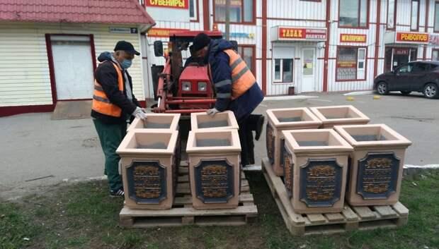 Рабочие установили 16 новых бетонных урн и тематические таблички в Климовске