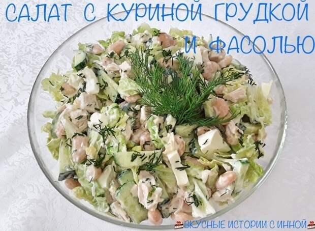 Фото к рецепту: Салат с курицей и фасолью