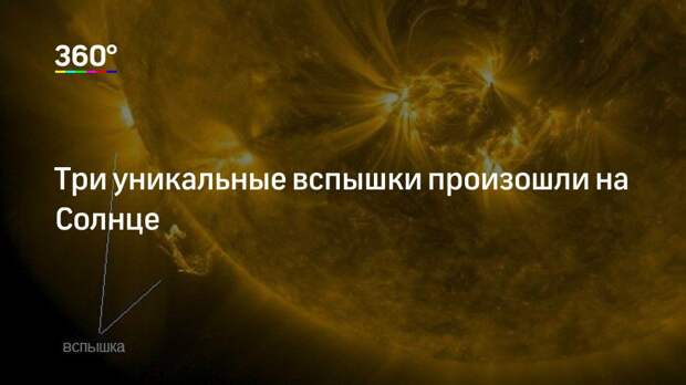 Три уникальные вспышки произошли на Солнце