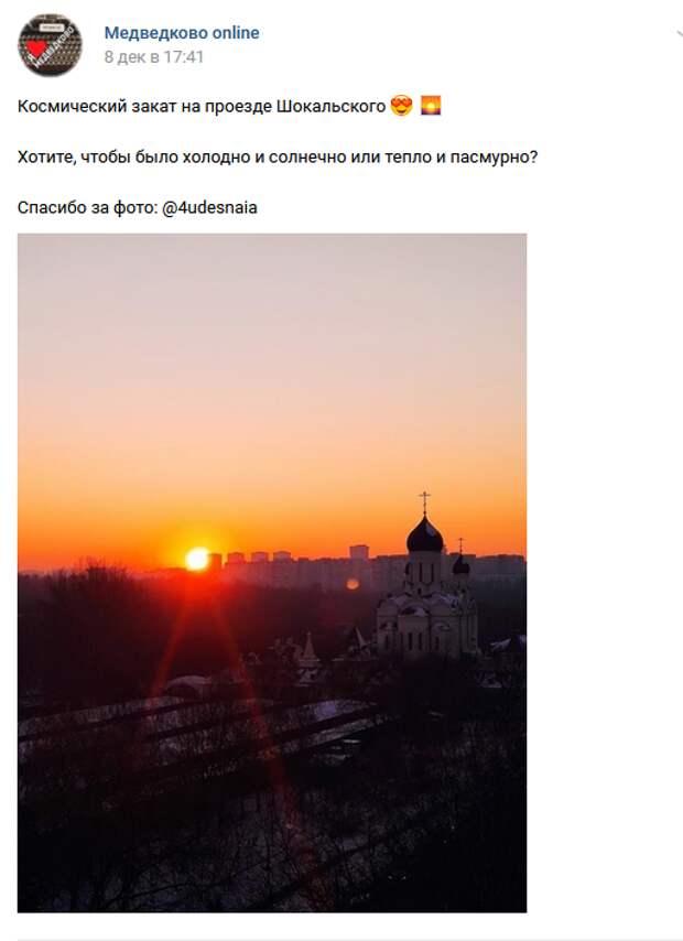Фото дня: снимок заката в проезде Шокальского собрал четыре тысячи просмотров