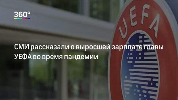 СМИ рассказали о выросшей зарплате главы УЕФА во время пандемии