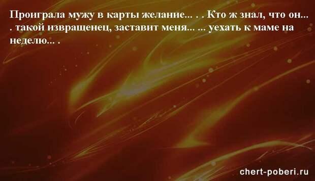 Самые смешные анекдоты ежедневная подборка chert-poberi-anekdoty-chert-poberi-anekdoty-30581112082020-18 картинка chert-poberi-anekdoty-30581112082020-18