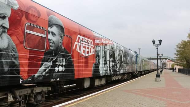 Завтра в Крым приедет «Поезд Победы»